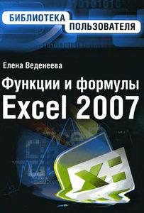 Веденеева Е.А. - Функции и формулы Excel 2007