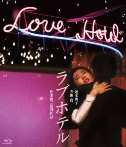 Love Hotel (1985)