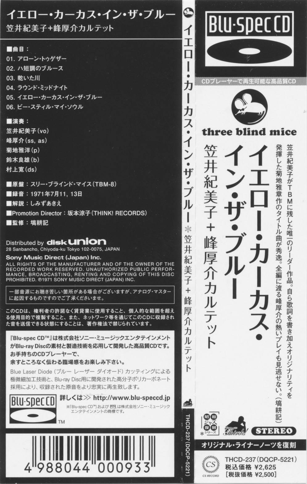 Kosuke Mine with Kimiko Kasai - Yellow Carcass In The Blue (1971) {2013 Japan Three Blind Mice Mini LP Blu-spec Remaster}