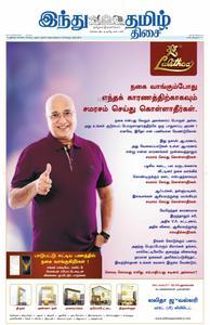 The Hindu Tamil - மார்ச் 03, 2019