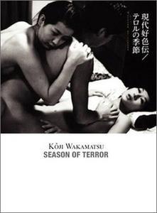 Season of Terror (1969) Gendai kôshoku-den: Teroru no kisetsu
