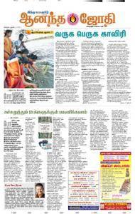 The Hindu Tamil - ஆகஸ்ட் 02, 2018