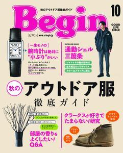 Begin ビギン - 8月 2021