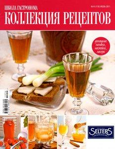 Школа гастронома. Коллекция рецептов №14 (июль 2011)