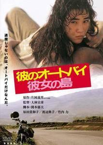 Kare no ootobai, kanojo no shima / His Motorbike, Her Island (1986)