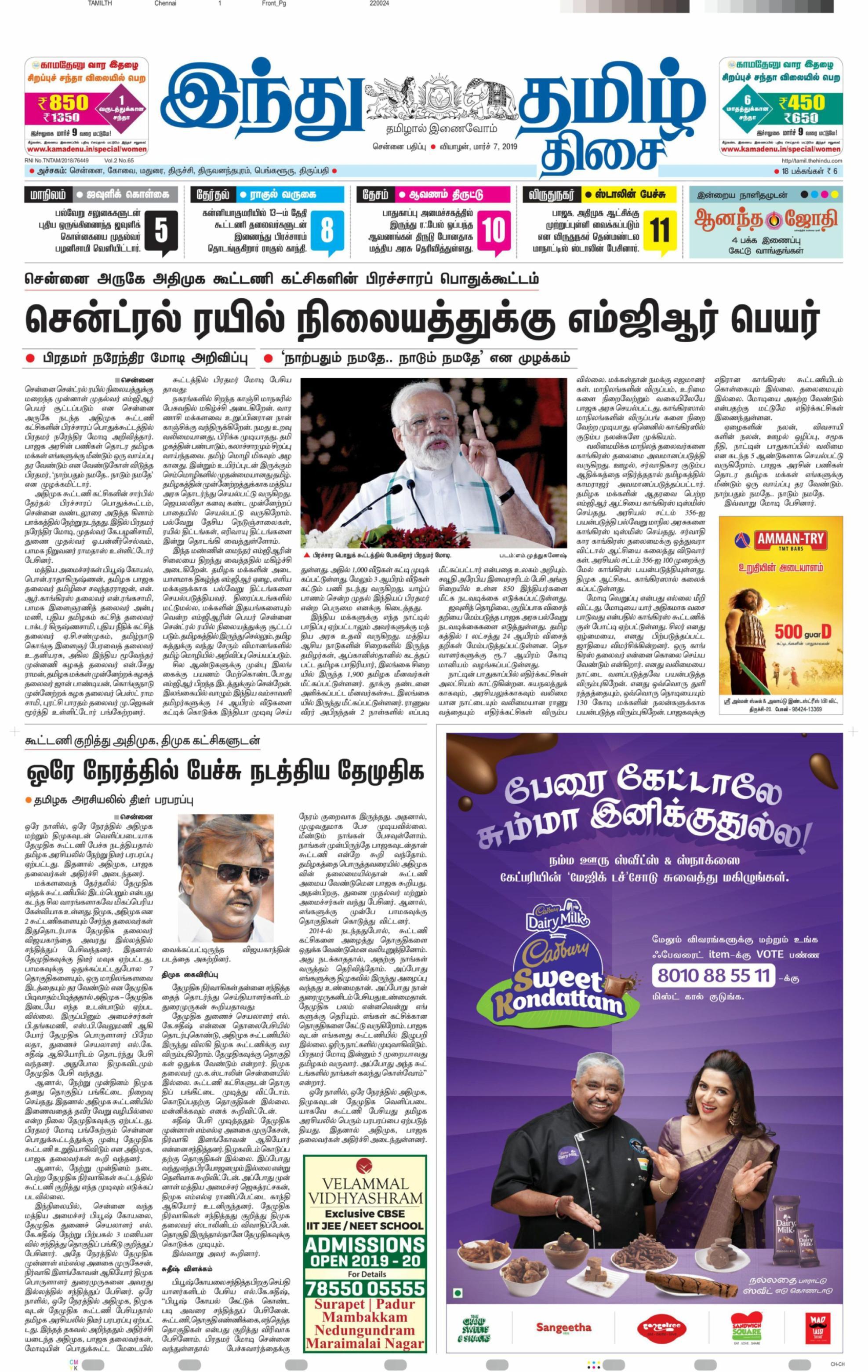 The Hindu Tamil - மார்ச் 07, 2019