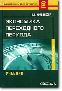 Е. В. Красникова, «Экономика переходного периода. Учебник»