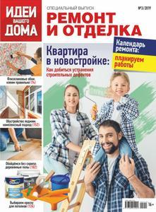 Идеи Вашего Дома Специальный выпуск - Март 2019