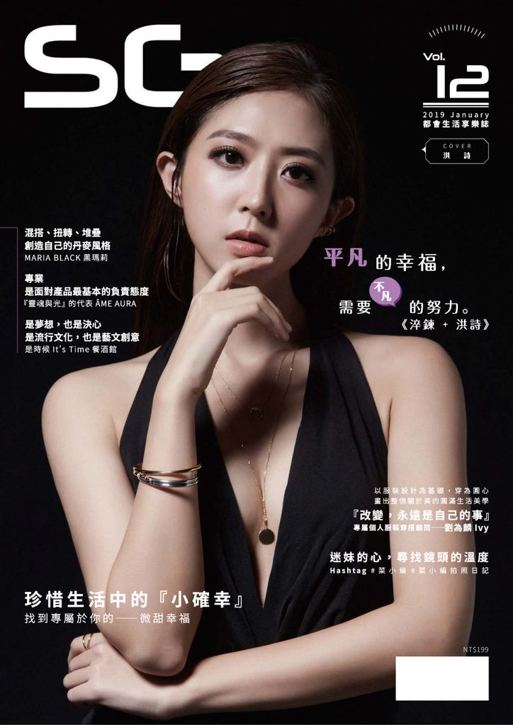 Sexy Girl SG 都會生活享樂誌 - 三月 04, 2019