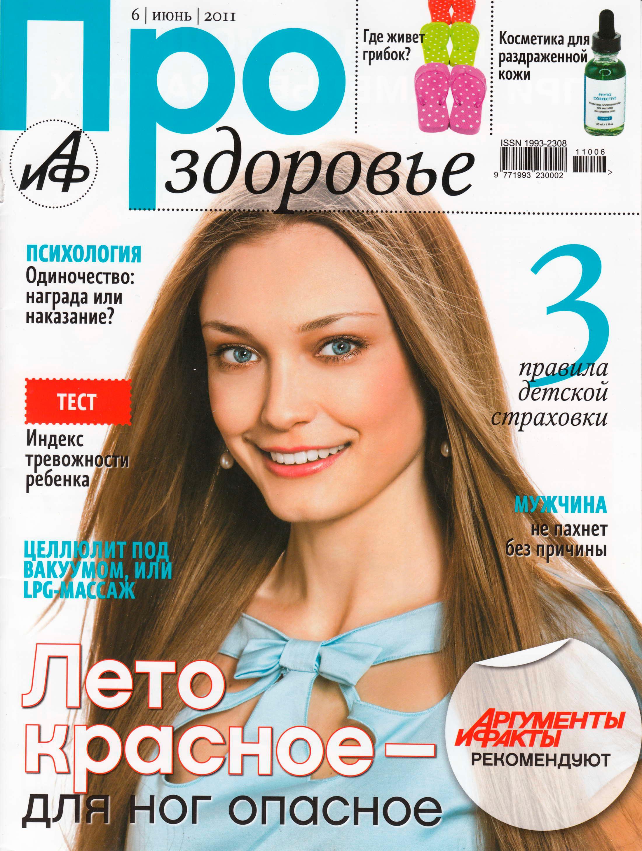 Про здоровье №6 (июнь 2011)