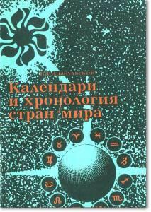 Цибульский В.  В., «Календари и хронология стран мира»
