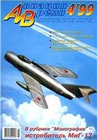 Авиация и время №4 (июль-август) 1999г.