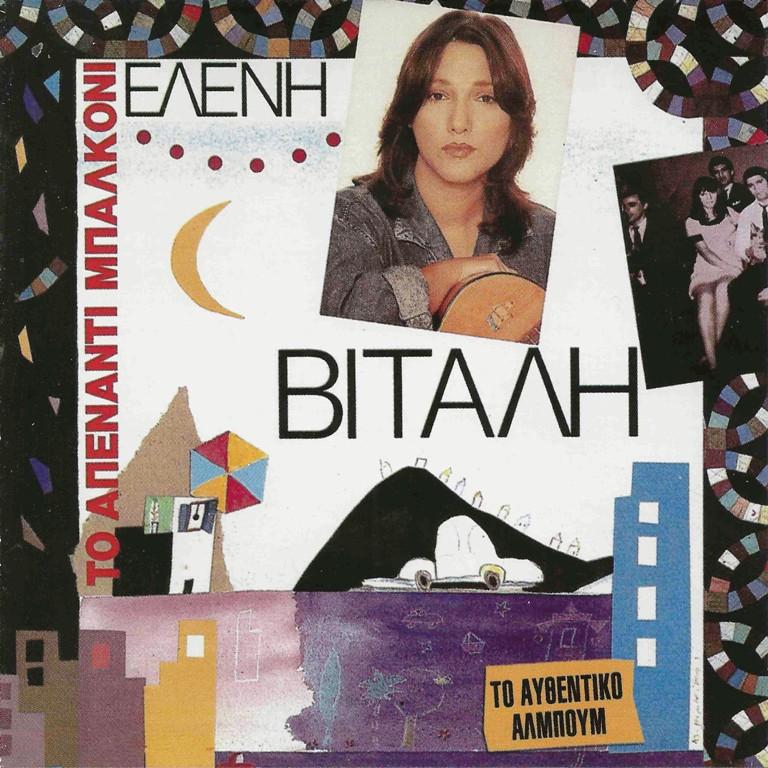 Eleni Vitali - The balcony accross the street (1989)