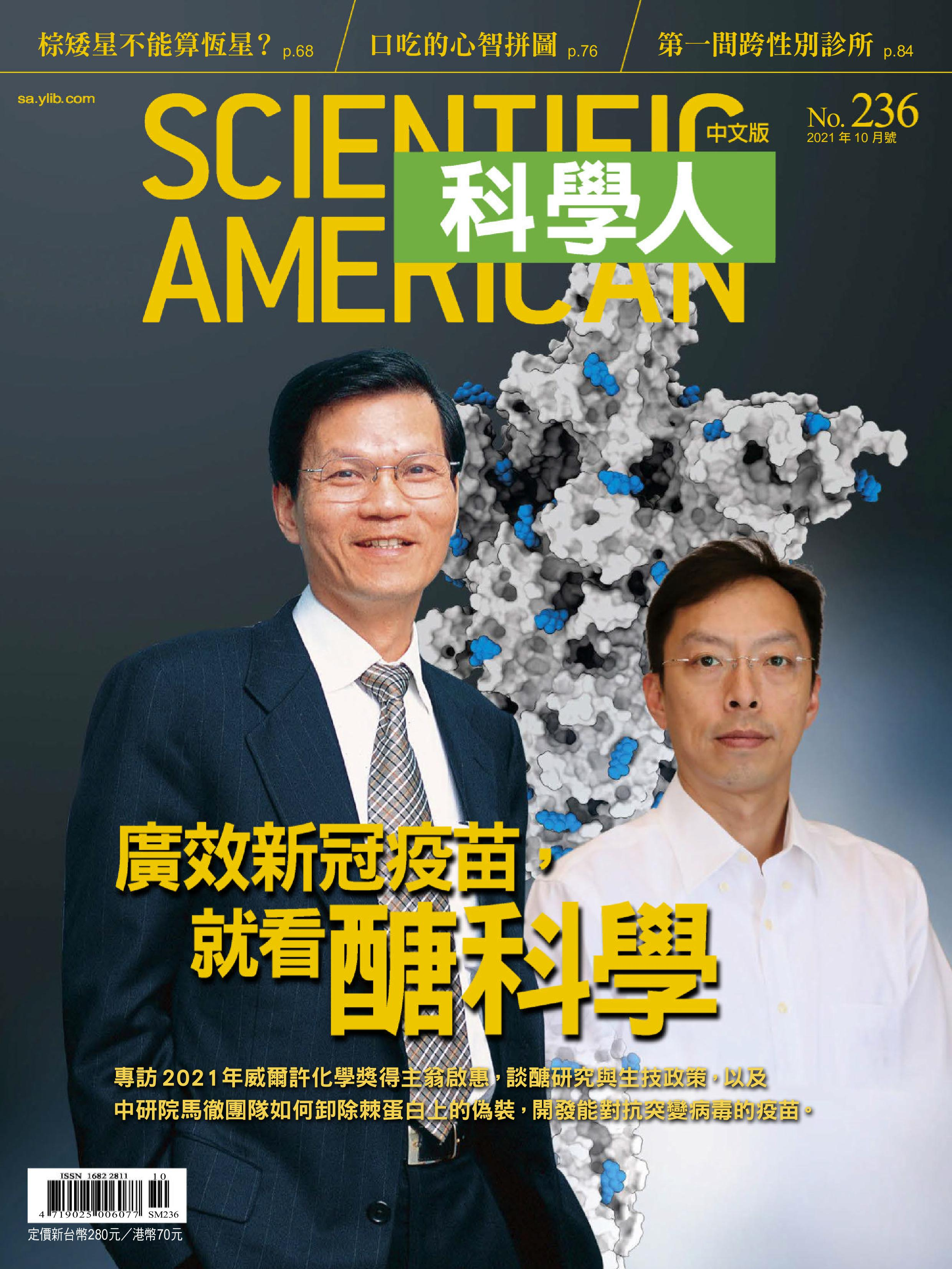 Scientific American Traditional Chinese Edition 科學人中文版 - 十月 2021