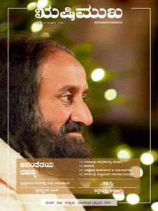 Rishimukh Kannada - ಫೆಬ್ರವರಿ 2019