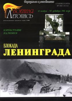 Военная летопись 2004 02 Блокада Ленинграда Контрнаступление под Тихвином