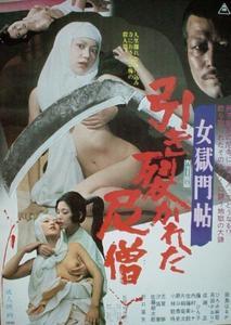 Nuns That Bite (1977) Onna gokumon-chô: Hikisakareta nisô