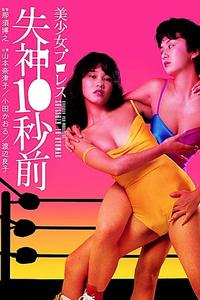 Beautiful Wrestlers: Down for the Count (1984)
