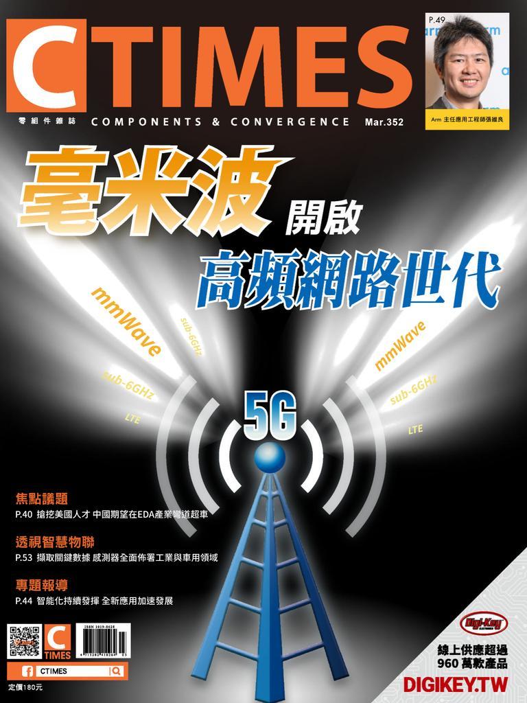 CTimes 零組件雜誌 - 三月 2021