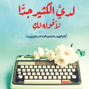 «لدي الكثير جدًّا لأقوله لكِ» by حسام مصطفى إبراهيم