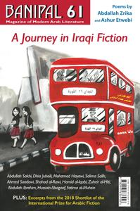 Banipal - Issue 61 - A Journey in Iraqi Fiction