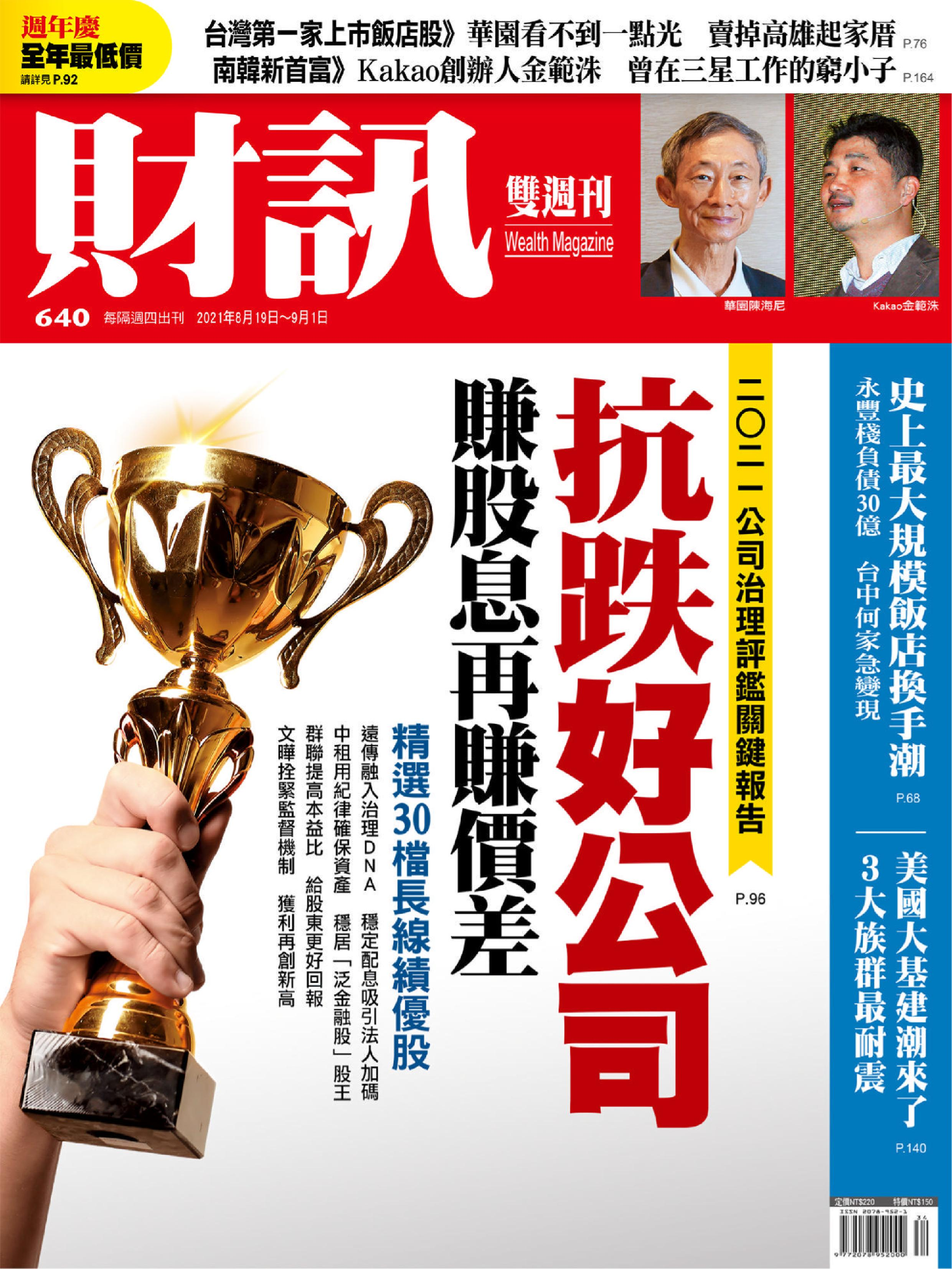 Wealth Magazine 財訊雙週刊 - 19 八月 2021