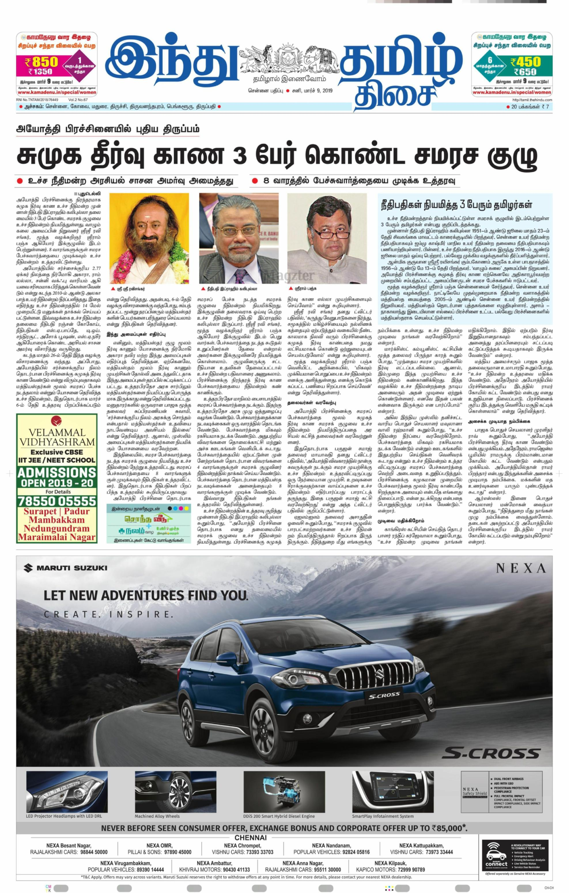 The Hindu Tamil - மார்ச் 09, 2019