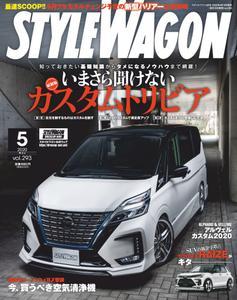 Style Wagon - 4月 16, 2020