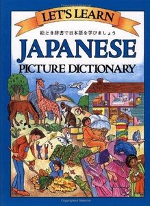 Let's Learn Japanese Picture Dictionary (Repost)