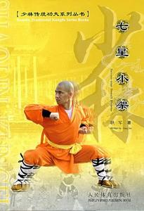 Shaolin Traditional Kungfu Series: Seven-star Small Frame (Repost)