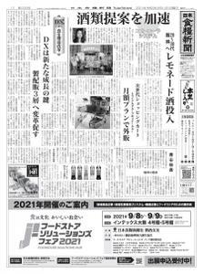 日本食糧新聞 Japan Food Newspaper – 13 6月 2021