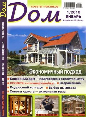 ДОМ №1 (январь) 2010