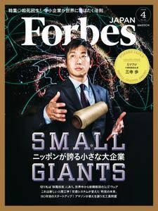 Forbes Japan フォーブスジャパン - 4月 2018