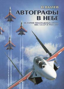 Автографы в небе: История пилотажных групп ВВС СССР и России