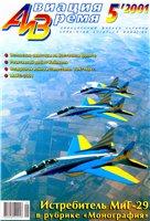 Авиация и время №5 (сентябрь-октябрь) 2001г.