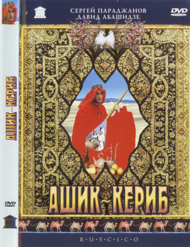 Ashik Kerib / Ashug-Karibi / Ашик-Кериб (1988) [ReUp]