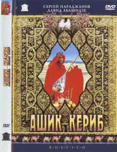 Ashik Kerib / Ashug-Karibi / Ашик-Кериб (1988)