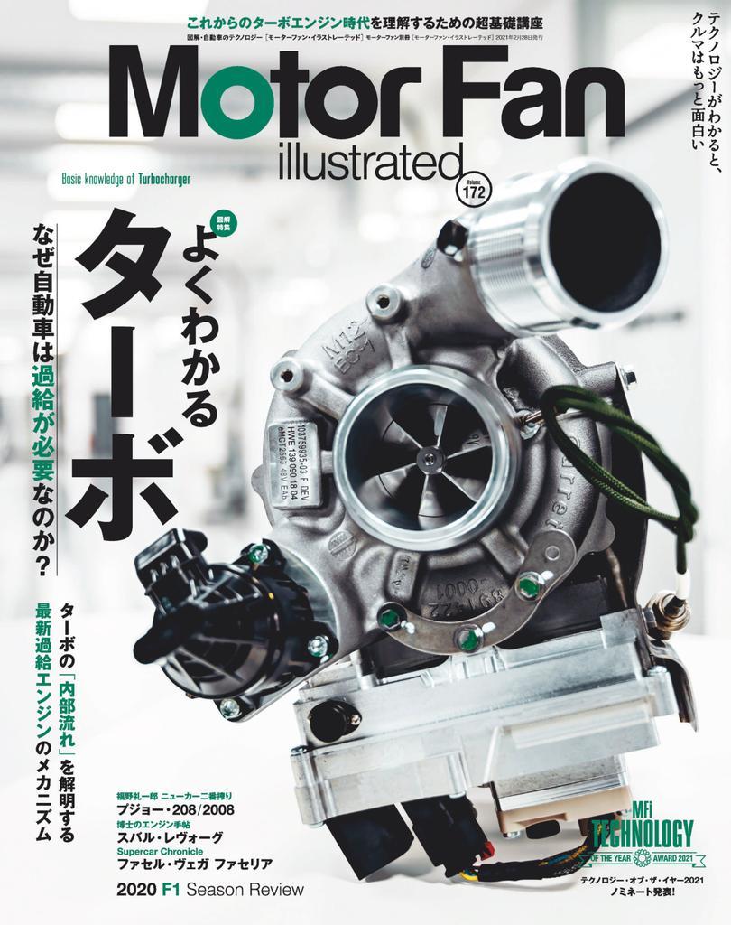 Motor Fan illustrated モーターファン・イラストレーテッド - 1月 15, 2021
