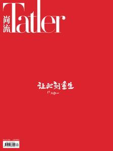 Shangliu Tatler - 三月 2020