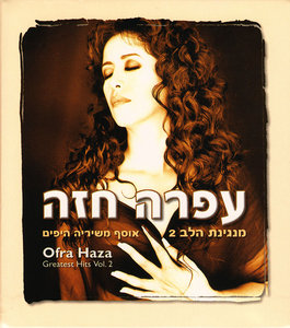 Ofra Haza - Greatest Hits: Volume 2 (2004) 3 CD Set [Re-Up]