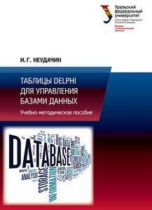 Таблицы Delphi для управления базами данных