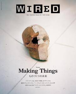 Wired Japan - 6月 2017