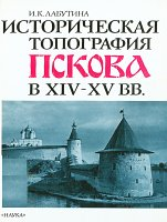 Лабутина И.К. - Историческая топография Пскова в XIV-XV вв.