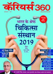 Careers 360 Hindi Edition - जुलाई 2019