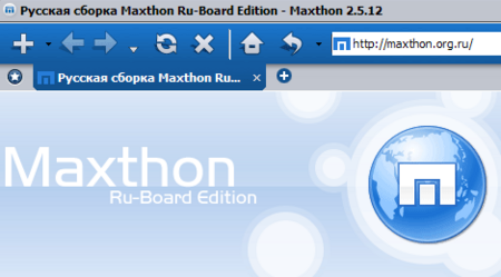 Maxthon 2.5.12 Ru-Board 2010 Edition