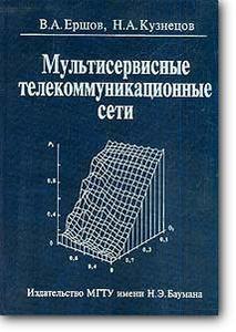 Ершов В.А., Кузнецов Н.А., «Мультисервисные телекоммуникационные сети: Монография»