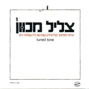Tuned Tone - Tuned Tone (1979/1991)