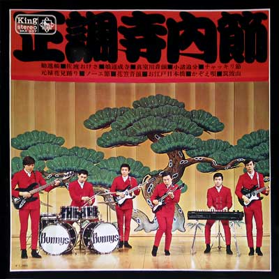 Takeshi Terauchi and the Bunnys [2 famous records]