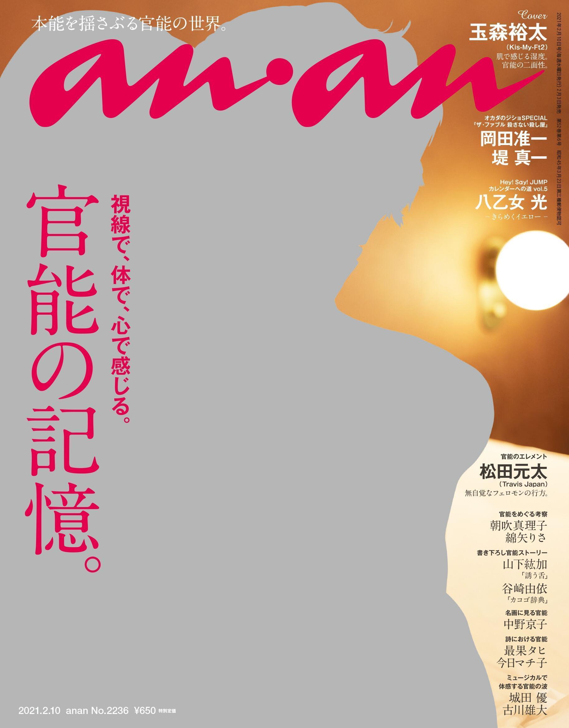 anan magazine – 2月 2021