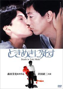Deaths in Tokimeki (1984)